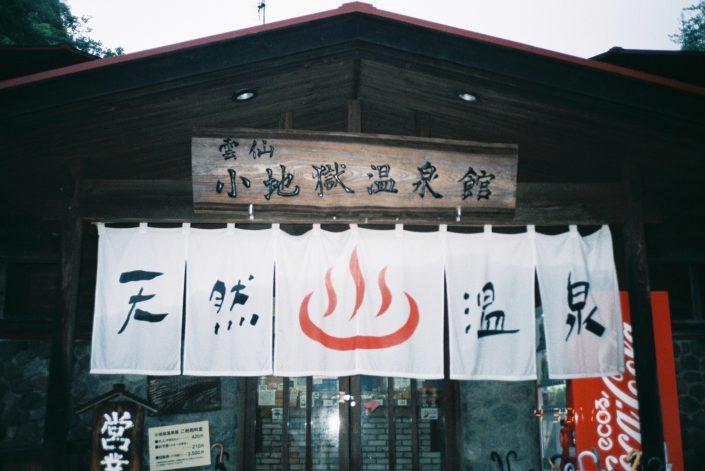 雲仙小地獄温泉館